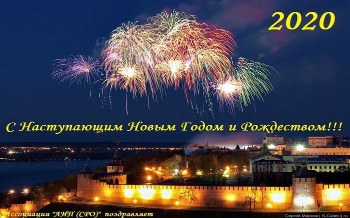 С Новым Годом!1
